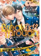 【期間限定50%OFF】BreakThrough【特典SS付き】 デンパ男とオトメ野郎ex.(B-PRINCE文庫)