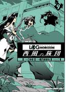 ログ・ホライズン 西風の旅団(9)(ドラゴンコミックスエイジ)