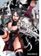 トリアージX(15)(ドラゴンコミックスエイジ)