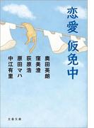 恋愛仮免中(文春文庫)