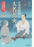 寅右衛門どの 江戸日記 大名花火(文春文庫)