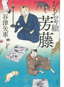 おもちゃ絵芳藤(文春e-book)