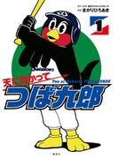天に向かってつば九郎(1)