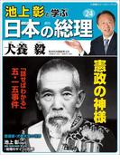 池上彰と学ぶ日本の総理 第24号 犬養毅(小学館ウィークリーブック)