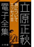 立原正秋 電子全集18 『旅について エッセイIII』(立原正秋 電子全集)