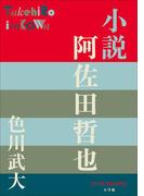 P+D BOOKS 小説 阿佐田哲也(P+D BOOKS)