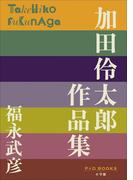 P+D BOOKS 加田伶太郎 作品集(P+D BOOKS)