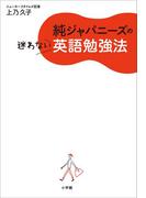 【期間限定価格】純ジャパニーズの迷わない英語勉強法