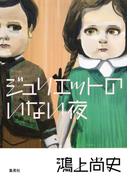 ジュリエットのいない夜(集英社文芸単行本)