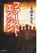ファースト・エンジン(集英社文庫)