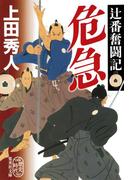 危急 辻番奮闘記(集英社文庫)