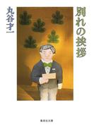 別れの挨拶(集英社文庫)