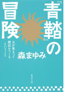 『青鞜』の冒険 女が集まって雑誌をつくるということ(集英社文庫)
