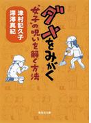 """ダメをみがく """"女子""""の呪いを解く方法(集英社文庫)"""