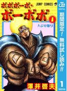ボボボーボ・ボーボボ【期間限定無料】 1(ジャンプコミックスDIGITAL)