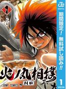 火ノ丸相撲【期間限定無料】 1(ジャンプコミックスDIGITAL)