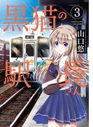 黒猫の駅長さん(3)(バンブーコミックス 4コマセレクション)