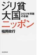 ジリ貧大国ニッポン 2025年問題の悲劇