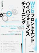 Webフロントエンドハイパフォーマンスチューニング Webサイト・アプリケーションを徹底的に高速化