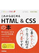 これからはじめるHTML&CSSの本 Windows 10 & macOS対応版