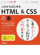 これからはじめるHTML&CSSの本 Windows 10 & macOS対応版 (デザインの学校)