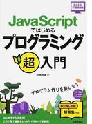 JavaScriptではじめるプログラミング超入門 (かんたんIT基礎講座)