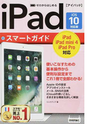 iPadスマートガイド iOS 10対応版