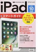 iPadスマートガイド iOS 10対応版 (ゼロからはじめる)