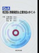 Q&A改正個人情報保護法と企業対応のポイント