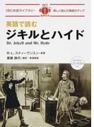 英語で読むジキルとハイド (IBC対訳ライブラリー)