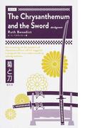 菊と刀 英文版 縮約版