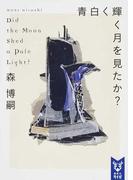 青白く輝く月を見たか? (講談社タイガ Wシリーズ)