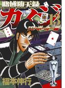 賭博堕天録カイジ ワン・ポーカー編13 (ヤングマガジン)(ヤンマガKC)