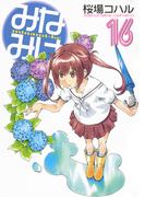 みなみけ 16 (ヤンマガKC)(ヤンマガKC)