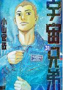 宇宙兄弟 31 (モーニングKC)(モーニングKC)