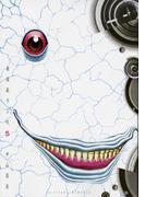 後遺症ラジオ 5 (月刊少年シリウス)(シリウスKC)