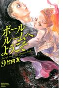 ボールルームへようこそ 9 (講談社コミックス Monthly shonen magazine comics)