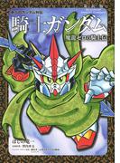 新SDガンダム外伝騎士ガンダム魔龍ゼロの騎士伝 新装版 (KCDX)