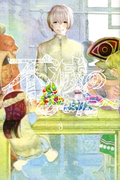 不滅のあなたへ 3 (講談社コミックスマガジン)