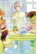 不滅のあなたへ 3 (講談社コミックスマガジン SHONEN MAGAZINE COMICS)(少年マガジンKC)