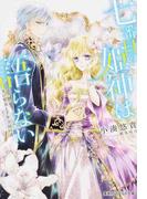 七番目の姫神は語らない 光の聖女と千年王国の謎 (コバルト文庫)(コバルト文庫)