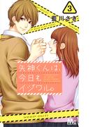 矢神くんは、今日もイジワル。 3 (マーガレットコミックス)(マーガレットコミックス)