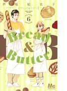 Bread & Butter 6 (マーガレットコミックス)