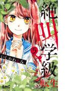 絶叫学級転生 5 (りぼんマスコットコミックス)(りぼんマスコットコミックス)