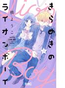 きらめきのライオンボーイ 3 (りぼんマスコットコミックス)