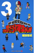 僕のヒーローアカデミアすまっしゅ! 3 (ジャンプコミックス)(ジャンプコミックス)