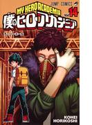 僕のヒーローアカデミア Vol.14 オーバーホール (ジャンプコミックス)(ジャンプコミックス)