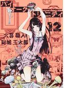 バイオーグ・トリニティ 12 (ヤングジャンプコミックス・ウルトラ)