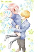 ハツ*ハル 10 (ベツコミフラワーコミックス)