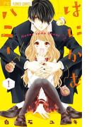 はにかむハニー 1 (Sho‐Comiフラワーコミックス)